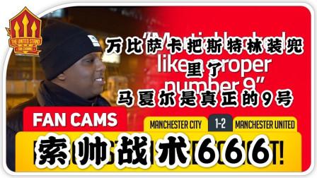 曼城1比2曼联 不支持索帅的曼联球迷被打脸:索战术6 万比萨卡把斯特林装兜里了 The United Stand