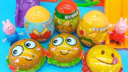 小猪佩奇玩具 2017 小猪佩奇乔治滑滑梯 拆神秘星座蛋汉堡蛋