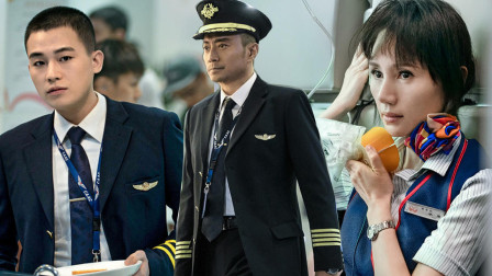 100S快闪看《中国机长》高能名场面!震撼且惊喜,值得观看