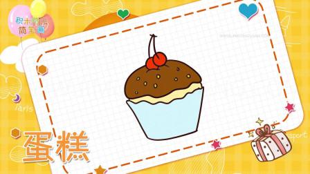 食物简笔画大全,画蛋糕简笔画,积木时光简笔画