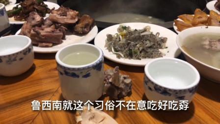 山东嘉祥吃地锅羊肉,一次上6斤白酒,5人大口吃肉大口喝酒,过瘾