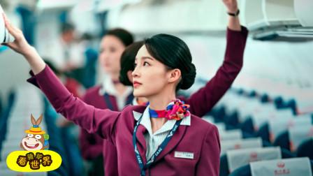 """飞机上隐藏的""""秘密服务"""",只要你开口,空姐一般都不会拒绝"""