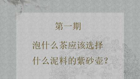 大圣说壶(精略版)第1期,泡什么茶选择什么泥料的紫砂壶?