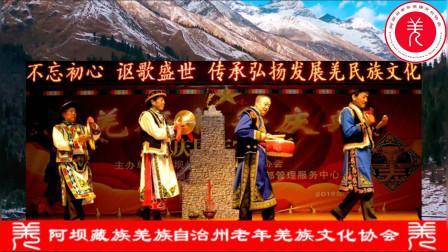 阿坝州老年羌族文化协会 2020年会暖场视频 第三稿 3首歌