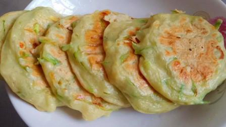 平底锅做西葫芦饼,不用和面做法简单,几分钟搞定家人爱吃早餐