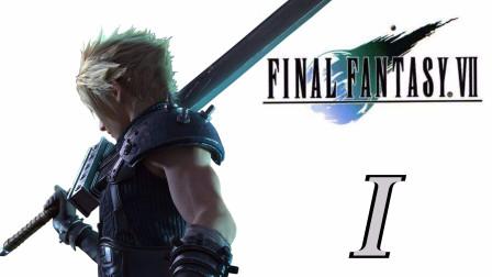 游戏最终幻想7重制版官方高清电影CG预告