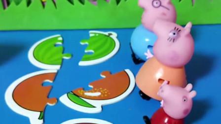 给小猪一家发水果拼图,猪爸爸分的是西瓜,小朋友们喜欢吗?