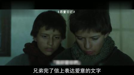 双胞胎被父母遗弃,为活命每天拿皮鞭互抽对方,电影《恶童日记》