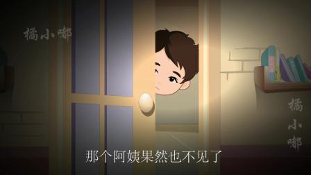 悬疑推理小动画:奇怪,怎么每个来家里过夜的客人,第二天就离奇失踪了