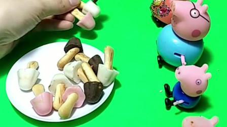 给小猪一家发好吃的,是他们最爱吃的小蘑菇饼干,佩奇的蘑菇饼干不见了你们知道谁拿了吗?
