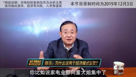 陈浩:为什么这两个经济模式必死?