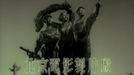 60年代拍摄的经典战争电影,游击队配合红军,赶走国民党派