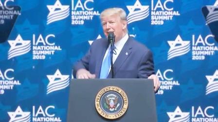 特朗普:必须让美国人更爱以色列