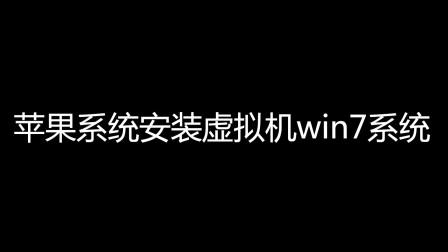 苹果mac安装虚拟机win7系统