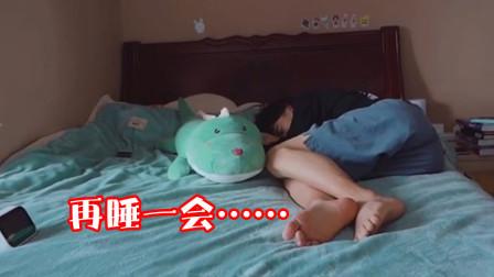 起床太难了,我还想再睡一会儿…