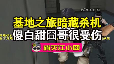 CF消灭江小囧 基地之旅暗藏杀机 傻白甜囧哥很受伤