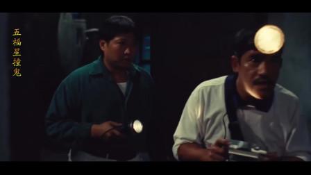吴耀汉让洪金宝去楼上看看有没有鬼,洪金宝跑到一半就回来说:什么鬼也没有