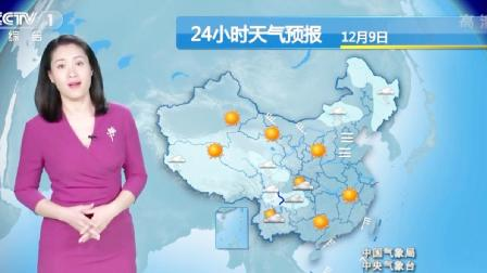 """雨夹雪、中雪""""不休息""""!12月9-11日(未来3天),中央台天气预报"""