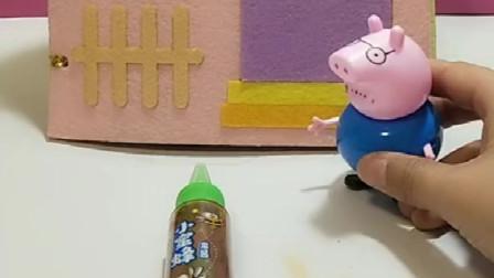 乔治的吸吸棒总是被偷吃,乔治很生气,想到了一个好办法
