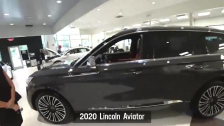 2020款林肯飞行家Aviator到店,内外实拍,买不买大众途锐自己定
