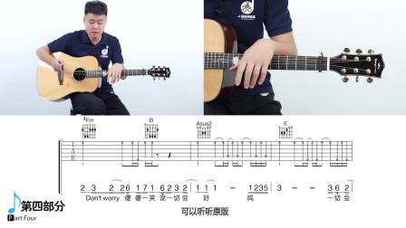 赵雷《未给姐姐递出的信》吉他弹唱教学——小磊吉他出品