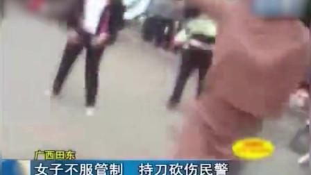女司机持刀砍伤民警,并称:我怕你啊!我觉得中国警察都应该配枪