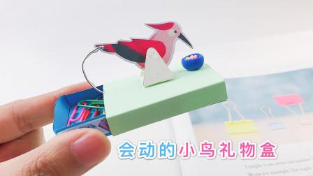 制作会动的小鸟礼物盒,打开就会吃东西,是不是很惊喜?