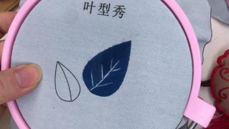 吴小姐的店:刺绣针法【叶型绣】