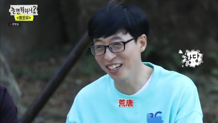 刘在石昧着良心夸赞人,这彩虹屁说的真是太搞笑了,还差点说过火