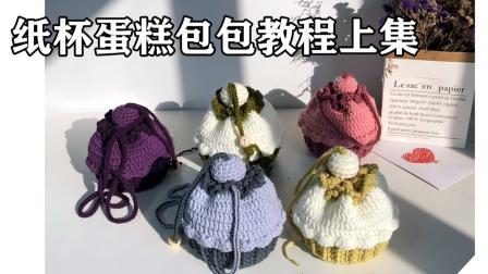 第6集水果系纸杯蛋糕包包教程(上)Aug创意编织diy毛线钩针编织