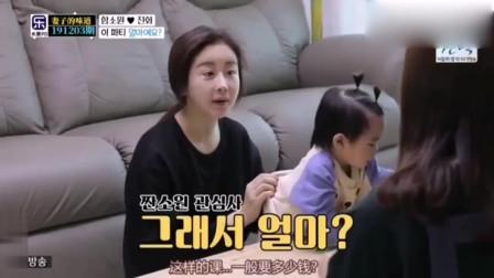 妻子的味道:陈华想给女儿请早教老师,费用要600万韩元?有钱人才会请啊!
