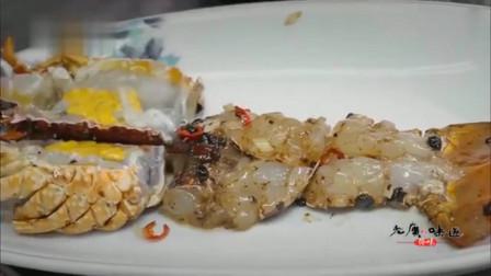 老广的味道:龙虾裹上咸蛋黄酱炒制,外酥里嫩的口感让人欲罢不能