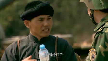 一个老乡装扮的人在军营附近捡垃圾,他要干嘛?