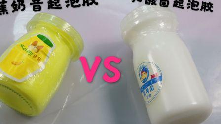 香蕉奶昔起泡胶VS乳酸菌起泡胶,手感都好赞,最后起泡谁获胜?无硼砂