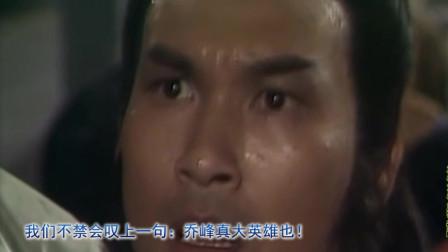 清温乐评【第41期】82版《天龙八部》主题曲《万水千山纵横》写尽乔峰一生