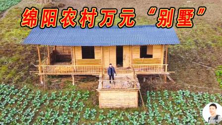 四川绵阳:农村毛哥花1万盖的2室1厅小房子,看看这环境,值吗?