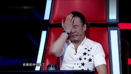 世界上竟有如此催泪的歌声?才唱一句导师们就坐不住了,杨坤听完哭的最惨