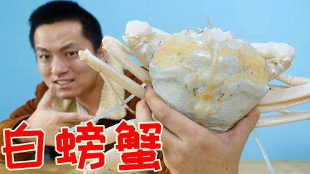 吃超漂亮的澳洲白螃蟹!一斤四百但蟹黄会打消你的购买欲!