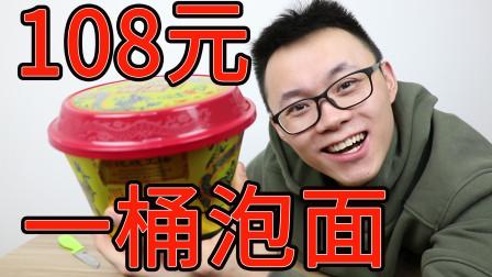 试吃108元一桶方便面,这么贵的泡面,味道和普通泡面哪不同?