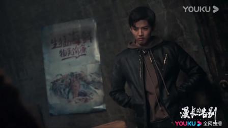 《漫长的告别》连舟和尹哲打了起来,接到神秘电话给他透露信息
