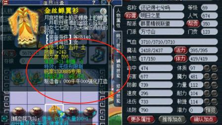 """梦幻西游:玩家鉴出140""""无级别""""衣服想半价甩卖,老王一顿分析"""