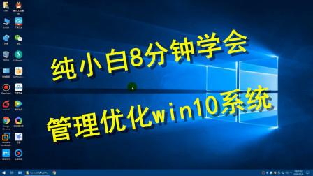 田木教-纯小白8分钟学会管理优化win10系统