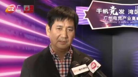 """广视新闻 2019 千帆""""竞""""发湾区共融  助力广州电竞产业发展"""