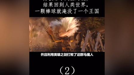 《亚瑟和他的迷你王国》解说 2