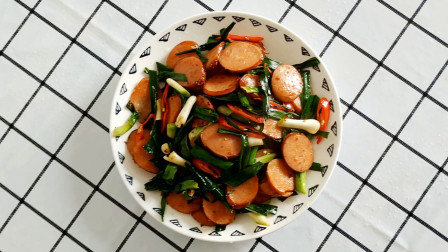 """家常小炒""""青蒜炒香肠""""的做法,鲜香味美,比饭店大厨做的还好吃"""