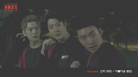 [MV] STi_《Leverage》OST5- Beautiful Criminals