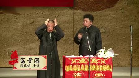【德云社相声搞笑精选】郭德纲:就剩两根头发梳一中分!于谦:那是蛐蛐吧