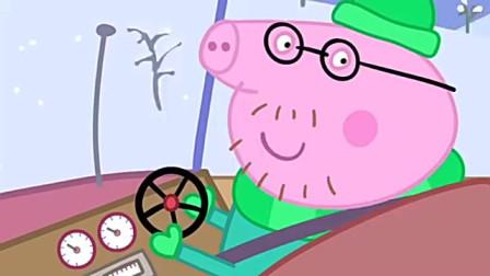 猪爸爸带着家人今晚住猪爷爷家里,佩奇还帮猪奶奶搅拌圣诞布丁