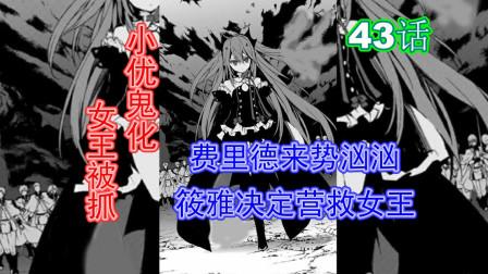 终结的炽天使43话:小优鬼化女王,筱雅小队决定营救女王