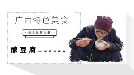 陈皮哥哥化身美食博主,教你做广西特色小吃酿豆腐,技术不得了!